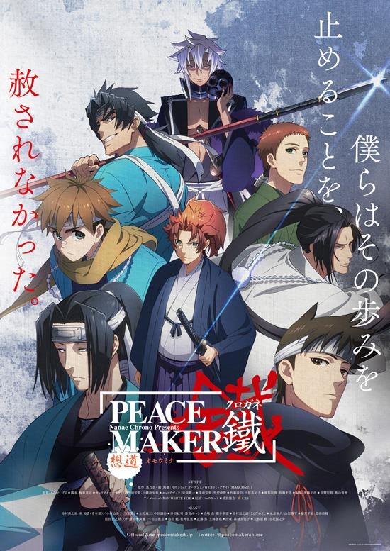 PEACE MAKER 鐵 ~想道~