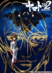 「宇宙戦艦ヤマト2202 愛の戦士たち」第四章「天命篇」
