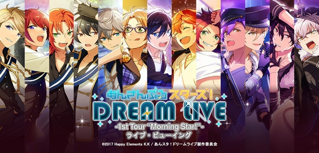 """《あんさんぶるスターズ!DREAM LIVE -1st Tour """"Morning Star!""""- ライブ・ビューイング》 場面写真1"""