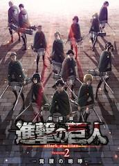 劇場版 進撃の巨人 Season2 -覚醒の咆哮-