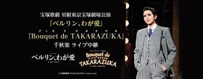 《宝塚歌劇 星組東京宝塚劇場公演『ベルリン、わが愛』『Bouquet de TAKARAZUKA(ブーケ ド タカラヅカ)』千秋楽 ライブ中継》