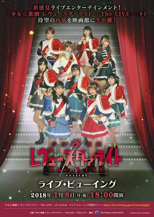 《「少女☆歌劇 レヴュースタァライト -The LIVE-」#1 revival ライブ・ビューイング》 場面写真1