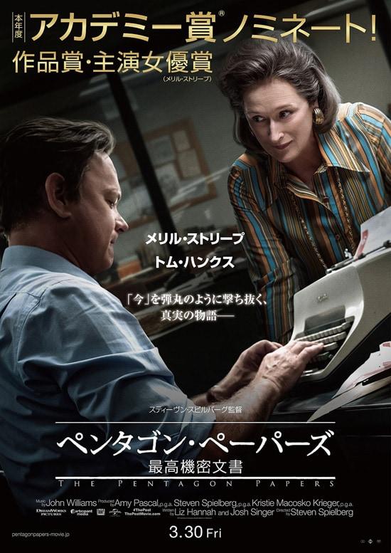 ペンタゴン・ペーパーズ/最高機密文書 フライヤー1