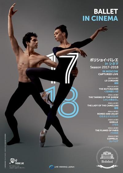 《ボリショイ・バレエ in シネマ Season 2017-2018『じゃじゃ馬ならし』》