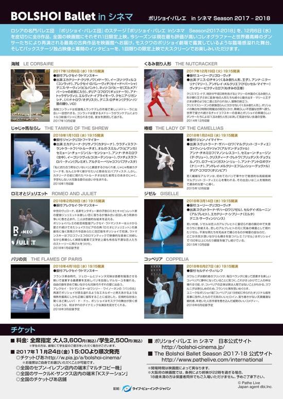 《ボリショイ・バレエ in シネマ Season 2017-2018『ロミオとジュリエット』》 フライヤー2