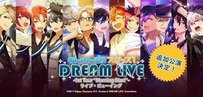 """《あんさんぶるスターズ!DREAM LIVE ‐1st Tour """"Morning Star!""""‐ 追加公演ライブ・ビューイング》"""