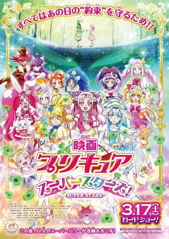 映画プリキュアスーパースターズ!
