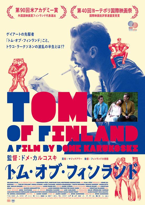 トム・オブ・フィンランド フライヤー1