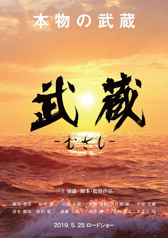 武蔵-むさし- フライヤー2
