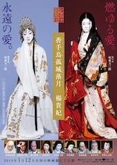 《シネマ歌舞伎》沓手鳥孤城落月/楊貴妃