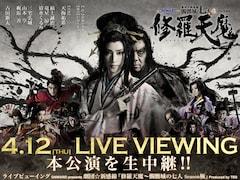 《ライブビューイング ONWARD presents 劇団☆新感線『修羅天魔~髑髏城の七人 Season極』Produced by TBS》