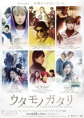 ウタモノガタリ-CINEMA FIGHTERS project-