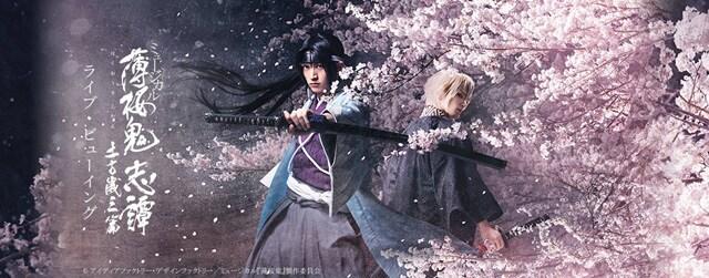 《ミュージカル『薄桜鬼 志譚』土方歳三 篇 ライブ・ビューイング》 場面写真1