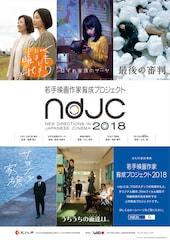 《ndjc:若手映画作家育成プロジェクト2018》