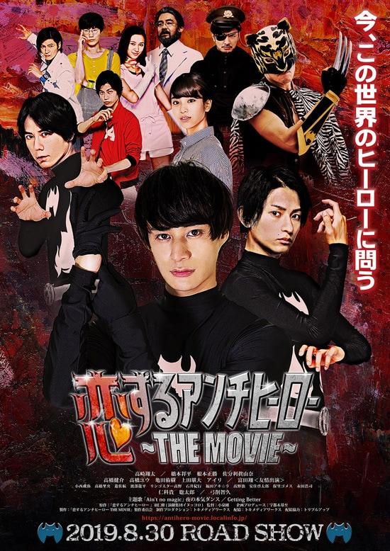 恋するアンチヒーロー THE MOVIE フライヤー1
