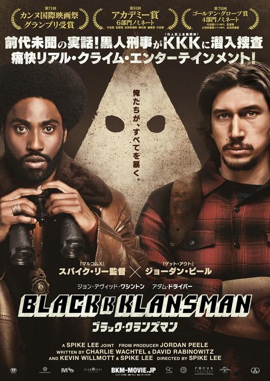 ブラック・クランズマン フライヤー1