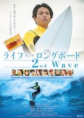 ライフ・オン・ザ・ロングボード 2nd Wave