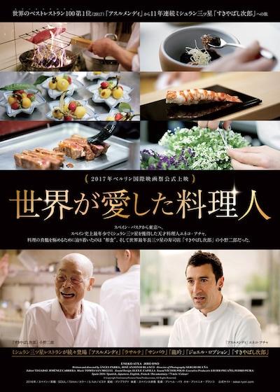 世界が愛した料理人
