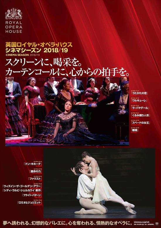 《英国ロイヤル・オペラ・ハウス シネマシーズン2018/19『運命の力』》