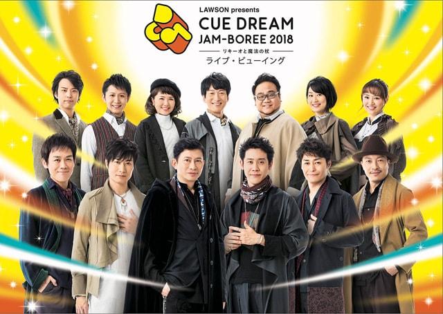 《CUE DREAM JAM-BOREE 2018 ライブ・ビューイング》 場面写真1