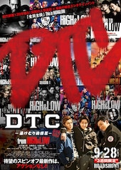 DTC-湯けむり純情篇-from HiGH&LOW