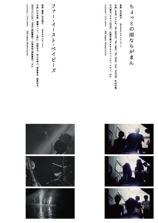 ファー・イースト・ベイビーズ(デジタルリマスター版) フライヤー1