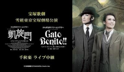 《宝塚歌劇 雪組東京宝塚劇場公演 『凱旋門』『Gato Bonito!!』千秋楽 ライブ中継》