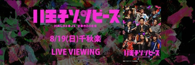 《舞台「八王子ゾンビーズ」千秋楽 公演 ライブ・ビューイング》