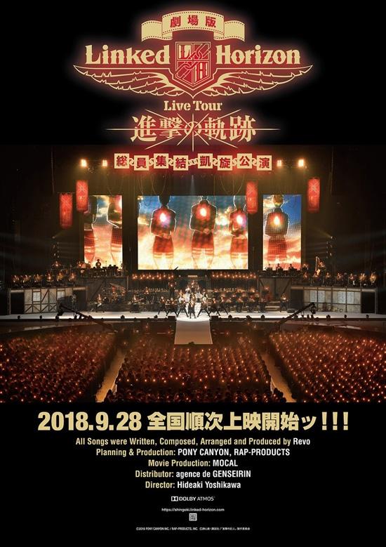 劇場版 Linked Horizon Live Tour「進撃の軌跡」総員集結 凱旋公演