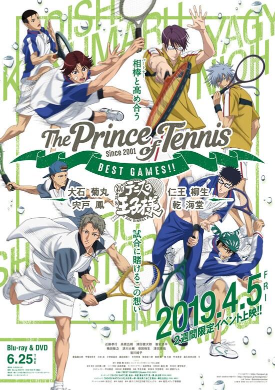 テニスの王子様 BEST GAMES!! 乾・海堂 vs 宍戸・鳳/大石・菊丸 vs 仁王・柳生 フライヤー1