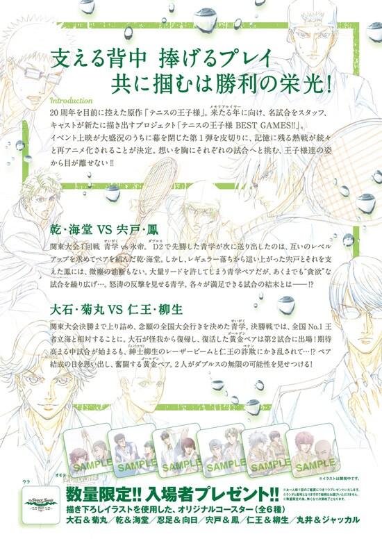 テニスの王子様 BEST GAMES!! 乾・海堂 vs 宍戸・鳳/大石・菊丸 vs 仁王・柳生 フライヤー3