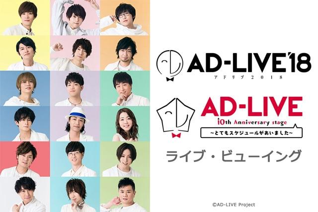 《AD-LIVE 10th Anniversary stage ~とてもスケジュールがあいました~ ライブ・ビューイング》