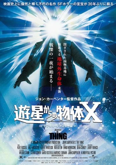 遊星からの物体X(デジタル・リマスター版)