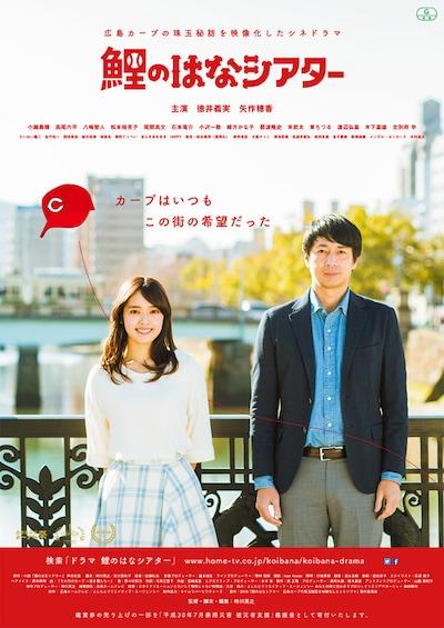 鯉のはなシアター ~広島カープの珠玉秘話を映像化したシネドラマ~
