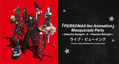 《『PERSONA5 the Animation』Masquerade Party~Phantom Midnight~ ライブ・ビューイング》