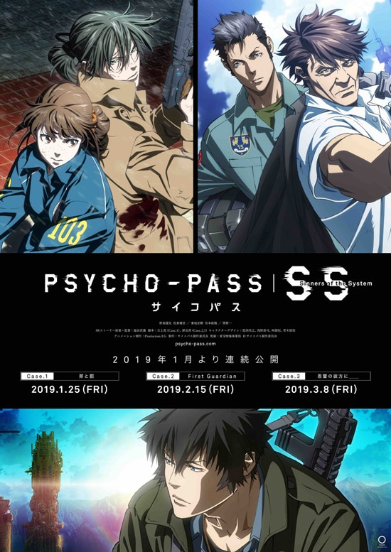 PSYCHO-PASS サイコパス Sinners of the System Case.2「First Guardian」 フライヤー2