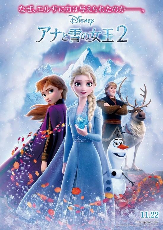 アナと雪の女王2 フライヤー1