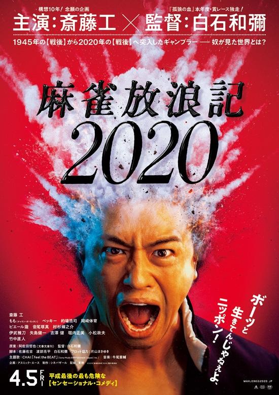 麻雀放浪記2020