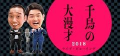 《千鳥の大漫才2018 ライブ・ビューイング》