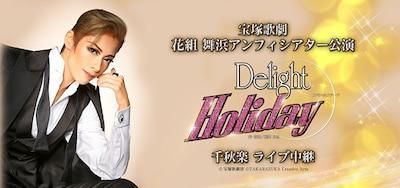《宝塚歌劇 花組舞浜アンフィシアター公演『Delight Holiday』千秋楽 ライブ中継》