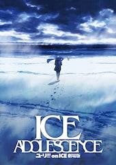 ユーリ!!! on ICE 劇場版 : ICE ADOLESCENCE(アイス アドレセンス)