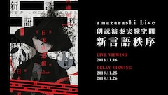 """《amazarashi Live『朗読演奏実験空間""""新言語秩序""""』 LIVE VIEWING》"""