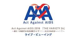 《Act Against AIDS 2018「THE VARIETY 26」~遂に!俳優だけの武道館ライブ!!…大丈夫なのか~~!?~ ライブ・ビューイング》