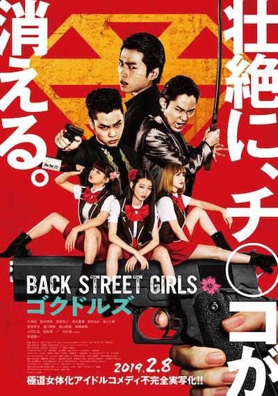 BACK STREET GIRLS -ゴクドルズ-