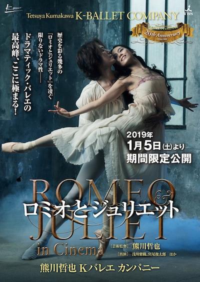 《熊川哲也 Kバレエカンパニー『ロミオとジュリエット in Cinema』》