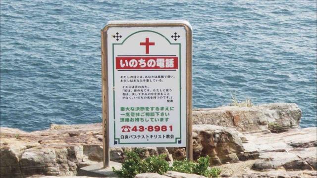 牧師といのちの崖 場面写真4