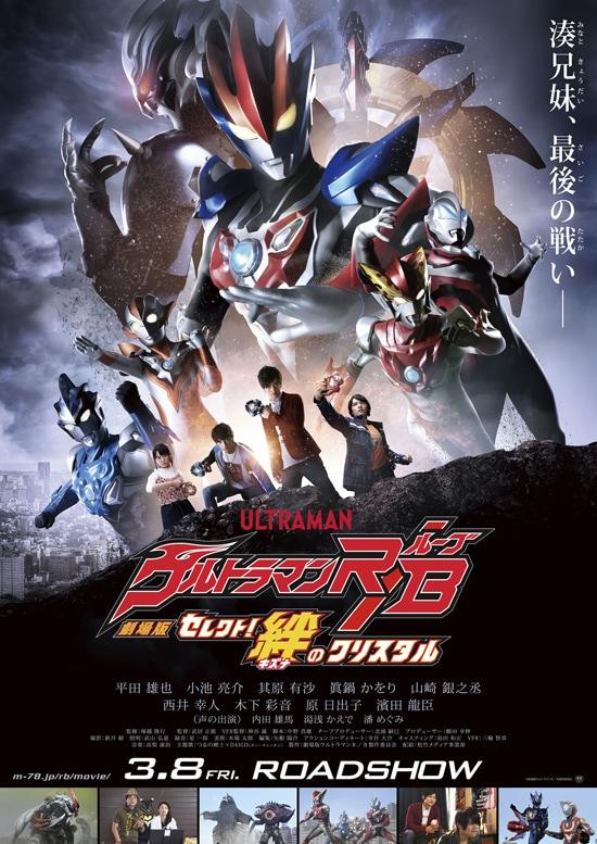 劇場版ウルトラマンR/B セレクト!絆のクリスタル フライヤー1