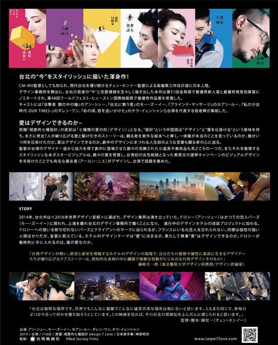 台北セブンラブ フライヤー2