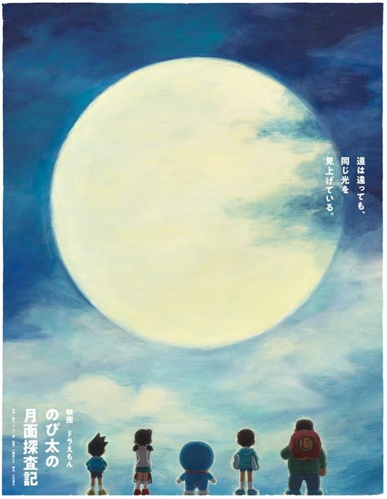 映画ドラえもん のび太の月面探査記 フライヤー3