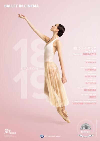 《ボリショイ・バレエ in シネマ Season 2018-2019『ドン・キホーテ』》